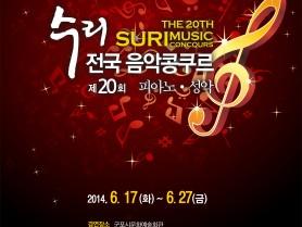 제20회 수리음악콩쿠르 포스터[1].jpg